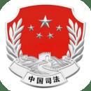 福清市司法局
