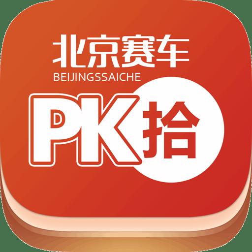 北京赛车PK10分析软件