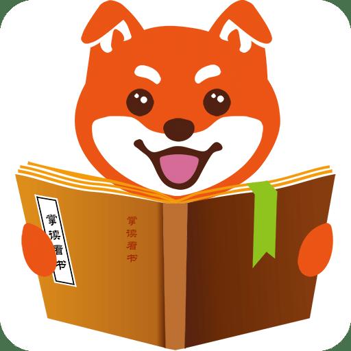 掌读免费小说阅读器