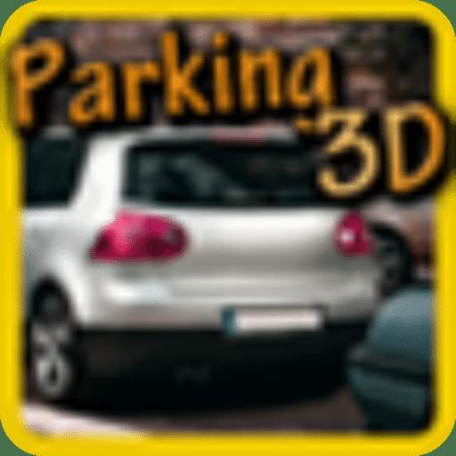 新3D停车