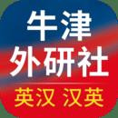 牛津外研英汉汉英词典
