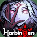 先驅Harbingers