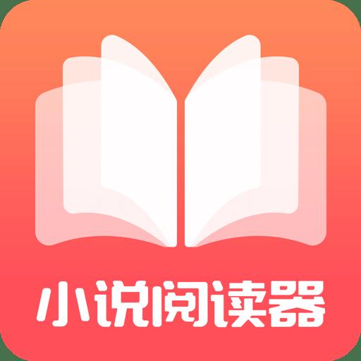 电子书看书免费小说阅读大全
