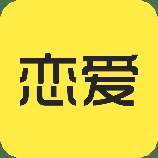 恋爱学社视频聊天