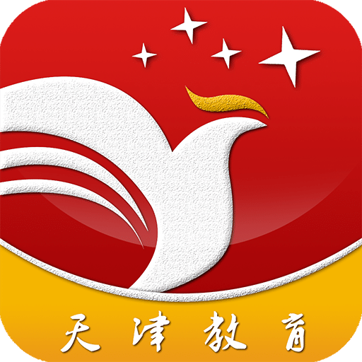 天津教育平台
