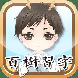 百树习字AR