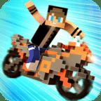 像素摩托车