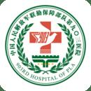 联勤保障部队第九〇三医院