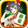 日本麻将-麻雀英雄传说