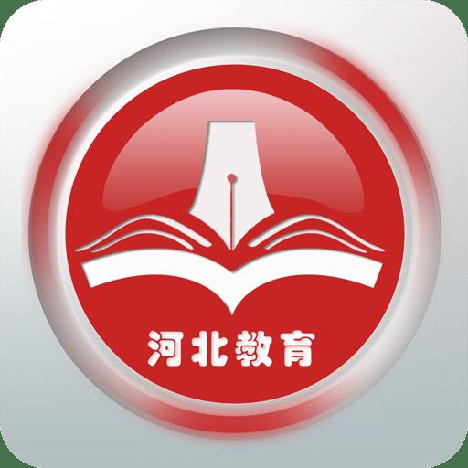 河北教育平台