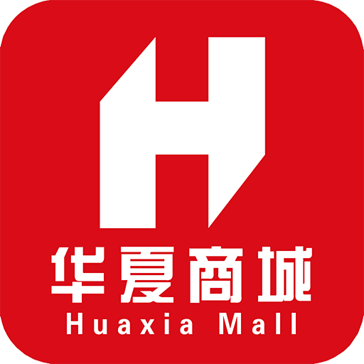 华夏十元微淘商城交易中心