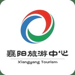 襄阳旅游中心