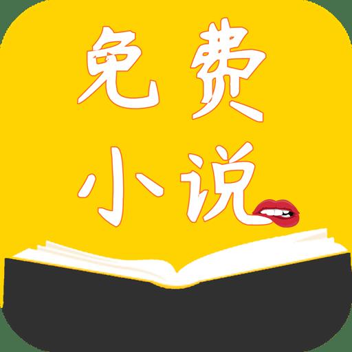 免费听书看小说阅读器