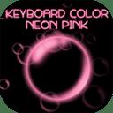 键盘颜色萤光粉红