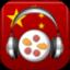Chinese Audio Trainer Free