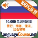 俄语词汇轻松学