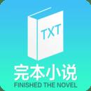 TXT完本小说