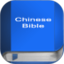 圣 经 繁体中文和合本 China Bible