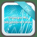 更改我的键盘颜色