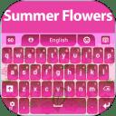 夏季花卉键盘