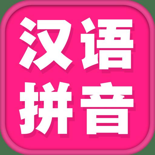 儿童游戏学汉语拼音