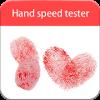 手速测试仪