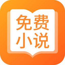 TXT免费全本小说