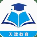 天津教育服务云平台