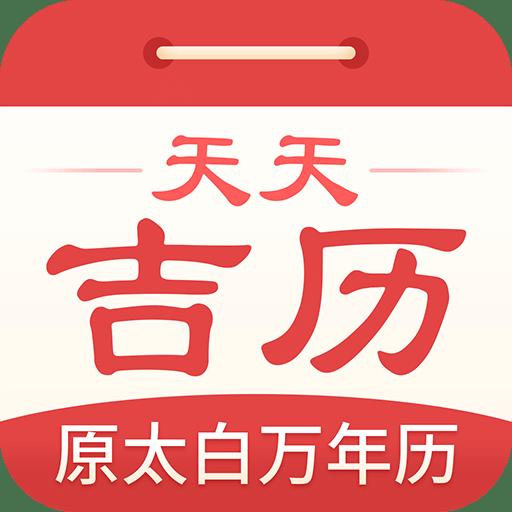 万年历日历黄历