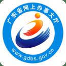 广东网上办事