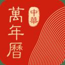 中華萬年歷