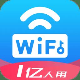 WiFi万能密码钥匙