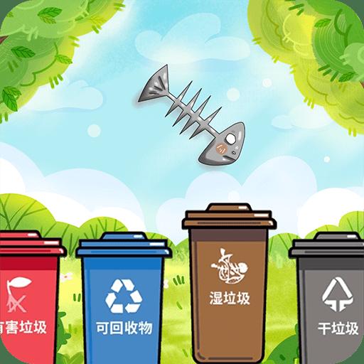 你是什么垃圾