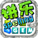 SpellingGem拼乐拼乐