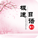 极速日语N1