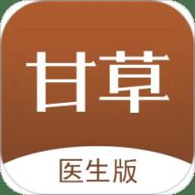 甘草医生版