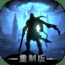 地下城堡2:黑暗觉醒