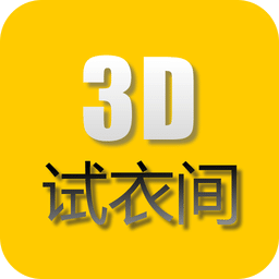 3D试衣间