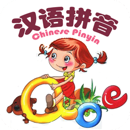 汉语拼音学习