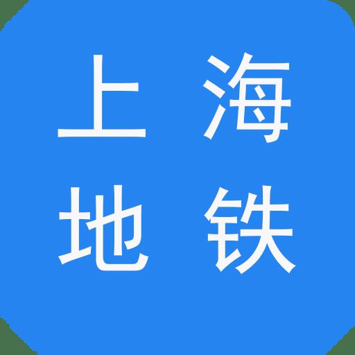 上海地铁查询