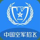 中国空军招飞