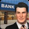 真正的银行经理和出纳游戏2018:银行游戏