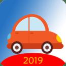 驾考驾照考试2019