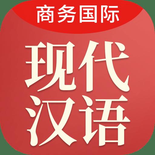 现代汉语大词典