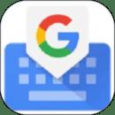 Google 键盘