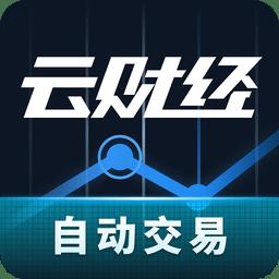 云财经股票