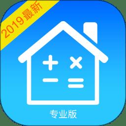 房贷计算器专业版