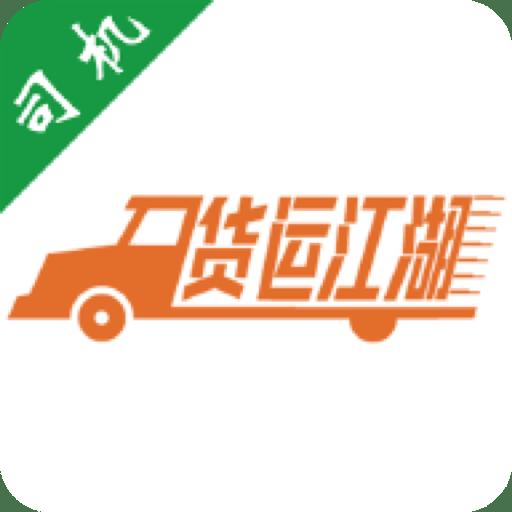 货运江湖司机版