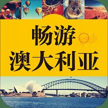 澳洲旅游攻略有声书