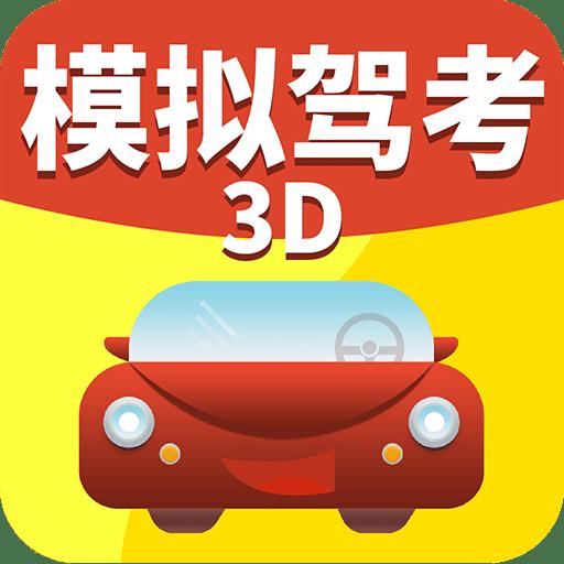 准点学车科目二驾考驾照驾校模拟